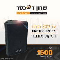 PROTECH N-300